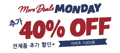 새로운 스타일 추가. More Deals Monday. 추가 40% Off. 전제품 추가 할인*. 지비츠 1000원.