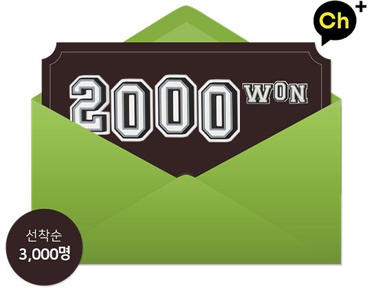3000 won, ch+.